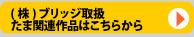 →(株)ブリッジ取扱のたま関連作品